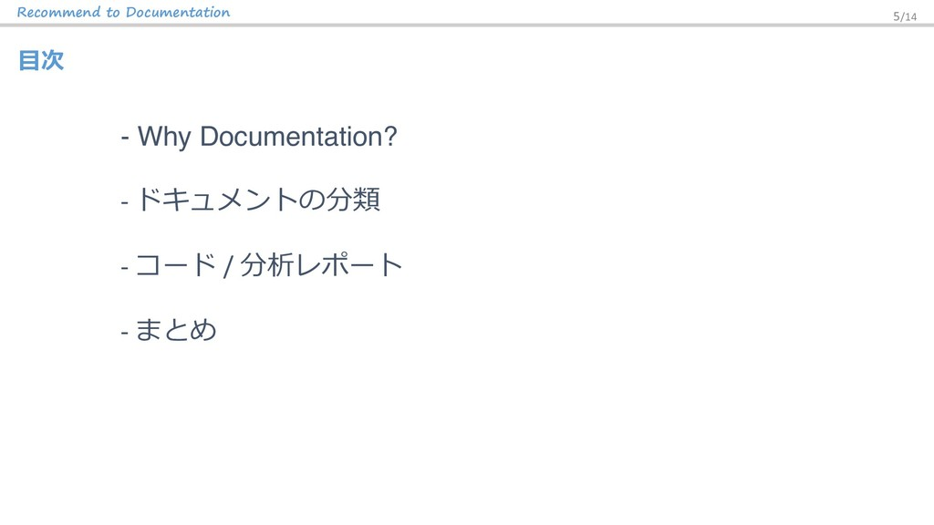 Recommend to Documentation ⽬次 - Why Documentati...
