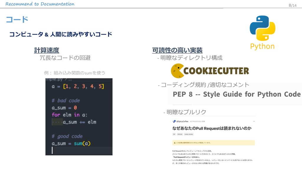 Recommend to Documentation コード コンピュータ & ⼈間に読みやす...