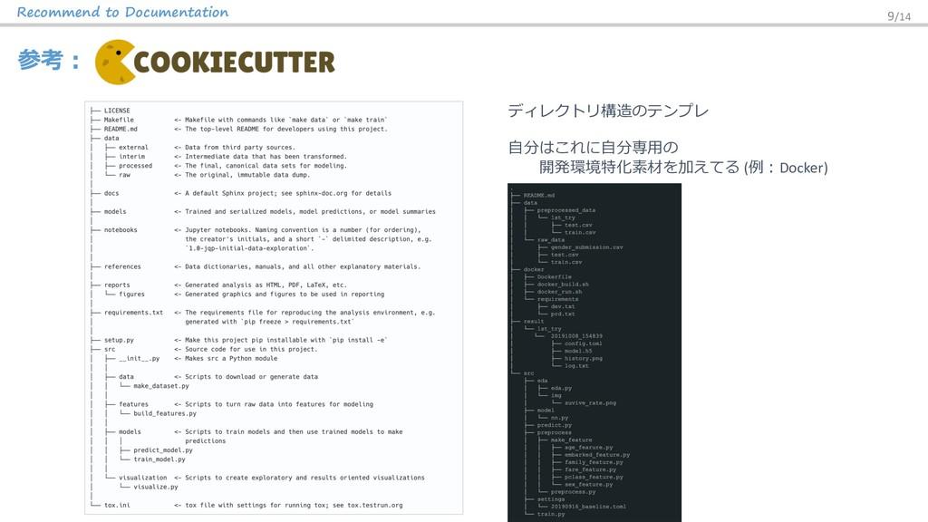 Recommend to Documentation 参考︓ ディレクトリ構造のテンプレ ⾃分...