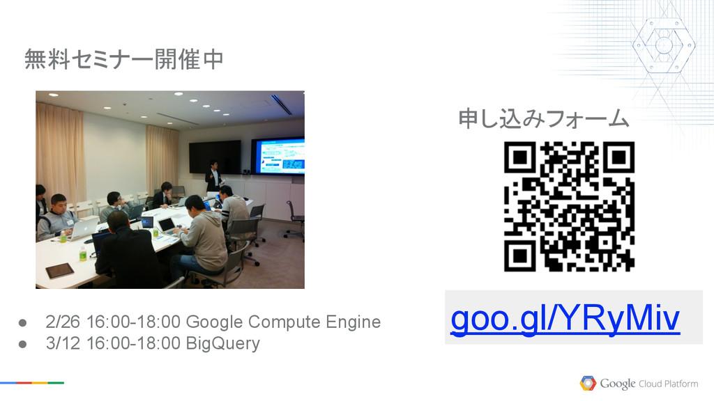 無料セミナー開催中 goo.gl/YRyMiv 申し込みフォーム ● 2/26 16:00-1...