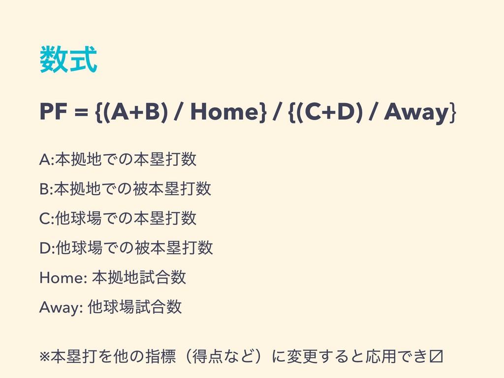 ࣜ PF = {(A+B) / Home} / {(C+D) / Away} A:ຊڌͰͷ...