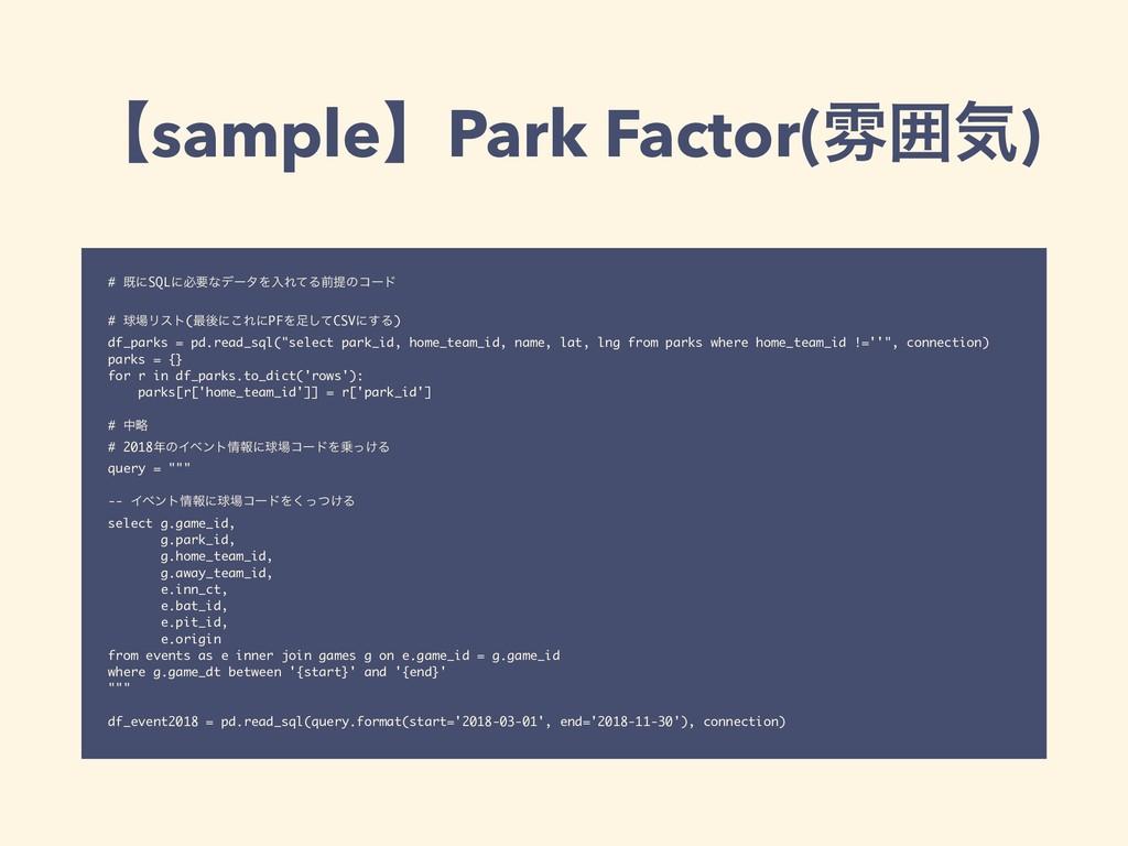 ʲsampleʳPark Factor(งғؾ) # طʹSQLʹඞཁͳσʔλΛೖΕͯΔલఏͷ...
