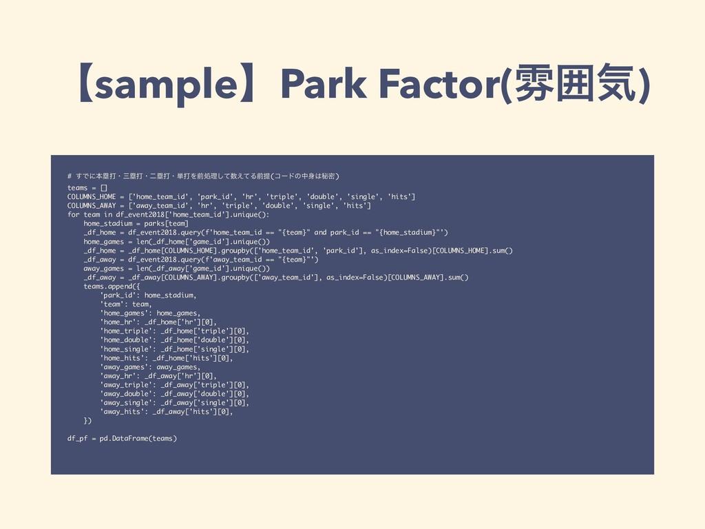 ʲsampleʳPark Factor(งғؾ) # ͢Ͱʹຊྥଧɾྥଧɾೋྥଧɾ୯ଧΛલॲ...