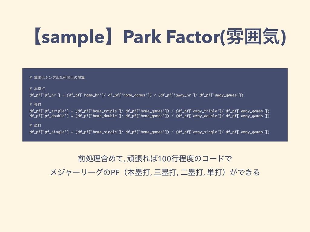 ʲsampleʳPark Factor(งғؾ) # ग़γϯϓϧͳྻಉͷԋ # ຊྥଧ...