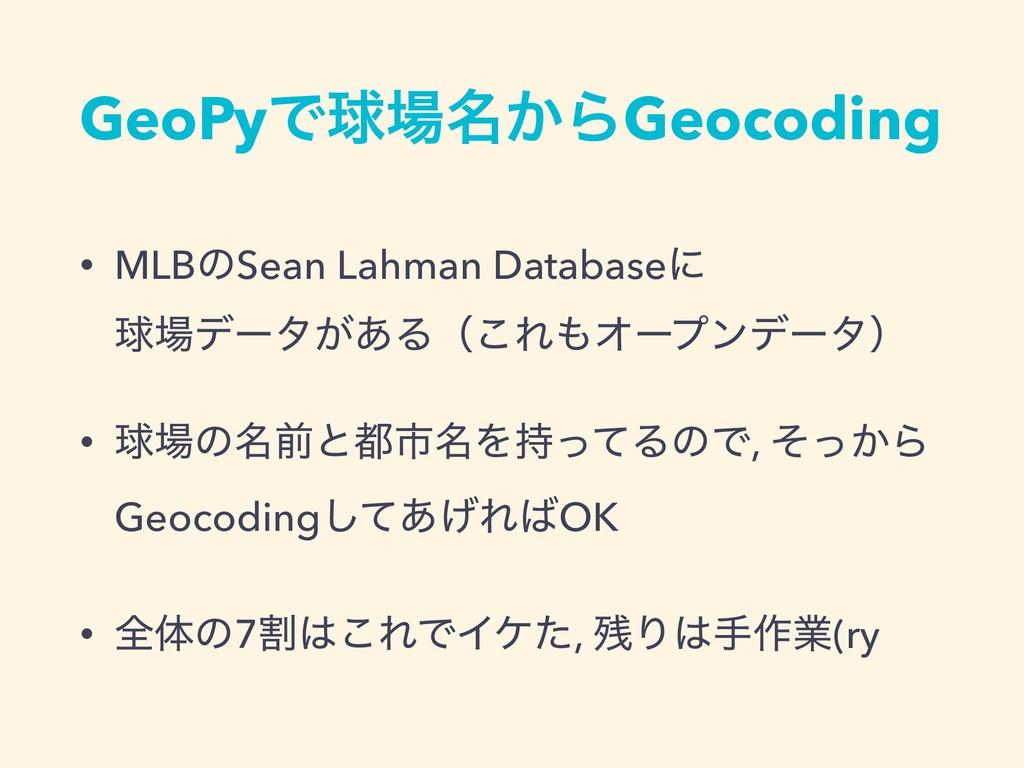 GeoPyͰٿ໊͔ΒGeocoding • MLBͷSean Lahman Database...