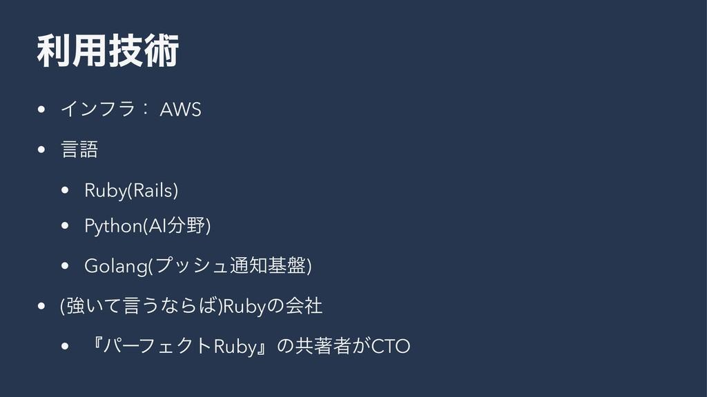 ར༻ٕज़ • Πϯϑϥɿ AWS • ݴޠ • Ruby(Rails) • Python(AI...