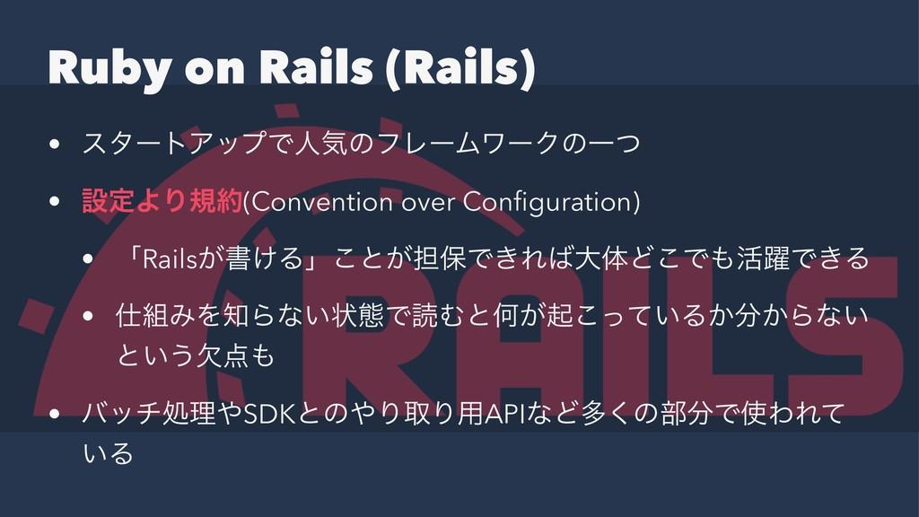 Ruby on Rails (Rails) • ελʔτΞοϓͰਓؾͷϑϨʔϜϫʔΫͷҰͭ •...