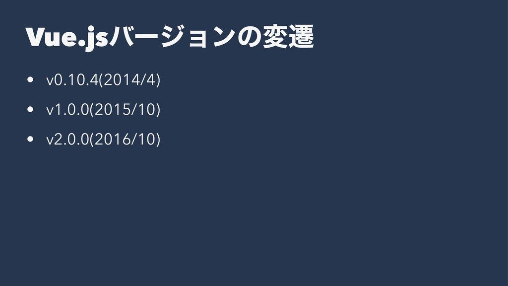 Vue.jsόʔδϣϯͷมભ • v0.10.4(2014/4) • v1.0.0(2015/...