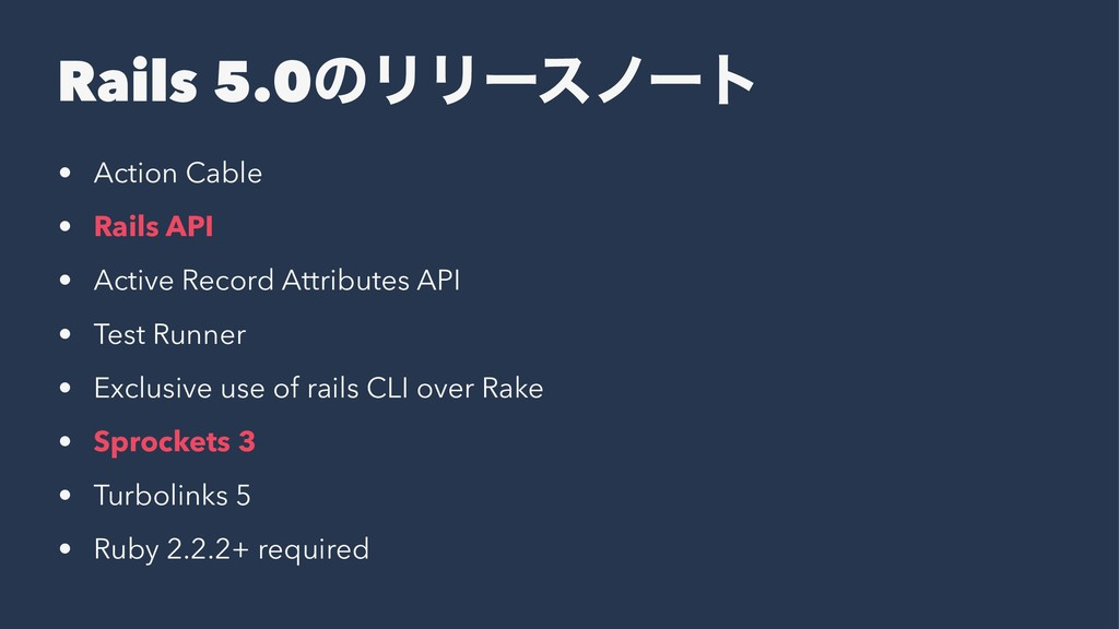 Rails 5.0ͷϦϦʔεϊʔτ • Action Cable • Rails API • ...