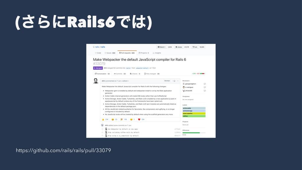 (͞ΒʹRails6Ͱ) https://github.com/rails/rails/pu...