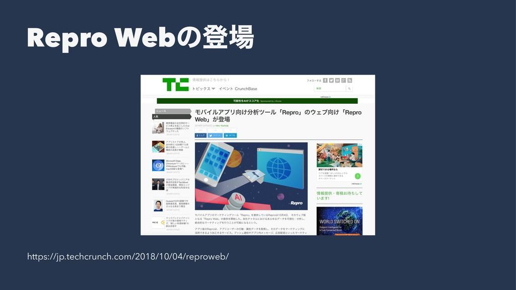 Repro Webͷొ https://jp.techcrunch.com/2018/10/...