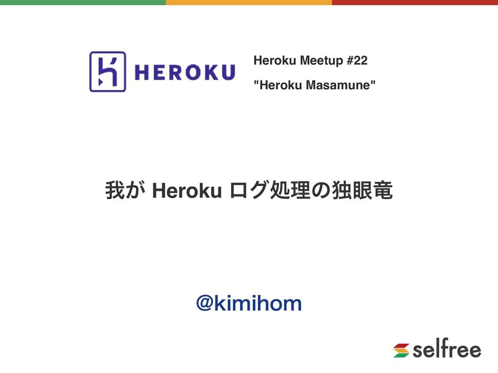"զ͕ Heroku ϩάॲཧͷಠ؟ཽ Heroku Meetup #22 ""Heroku Ma..."