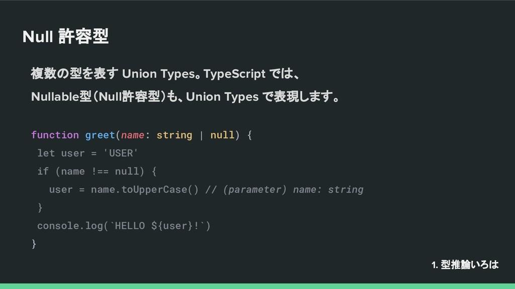 Null 許容型 複数の型を表す Union Types。TypeScript では、 Nul...