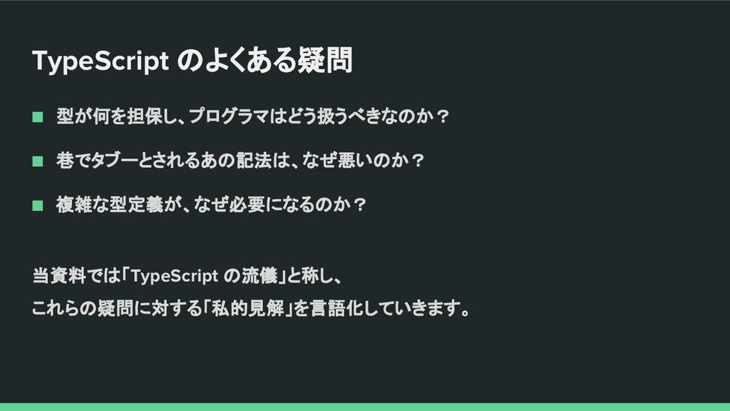 TypeScript のよくある疑問 ■ 型が何を担保し、プログラマはどう扱うべきなのか? ■...