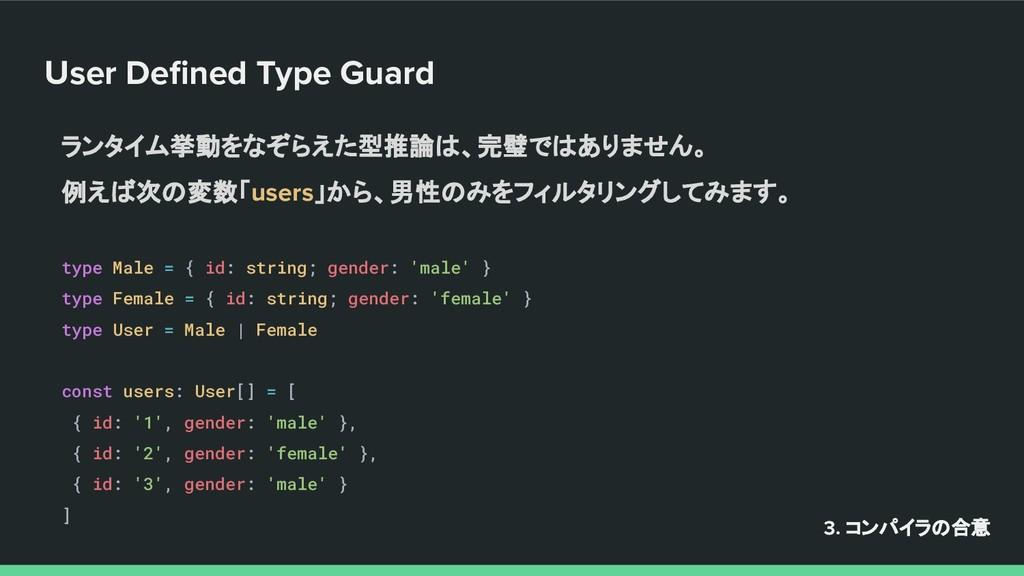 User Defined Type Guard 3. コンパイラの合意 ランタイム挙動をなぞらえ...