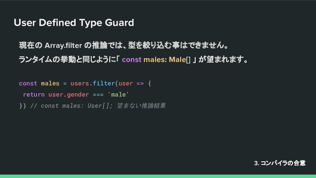 User Defined Type Guard 3. コンパイラの合意 現在の Array.fil...