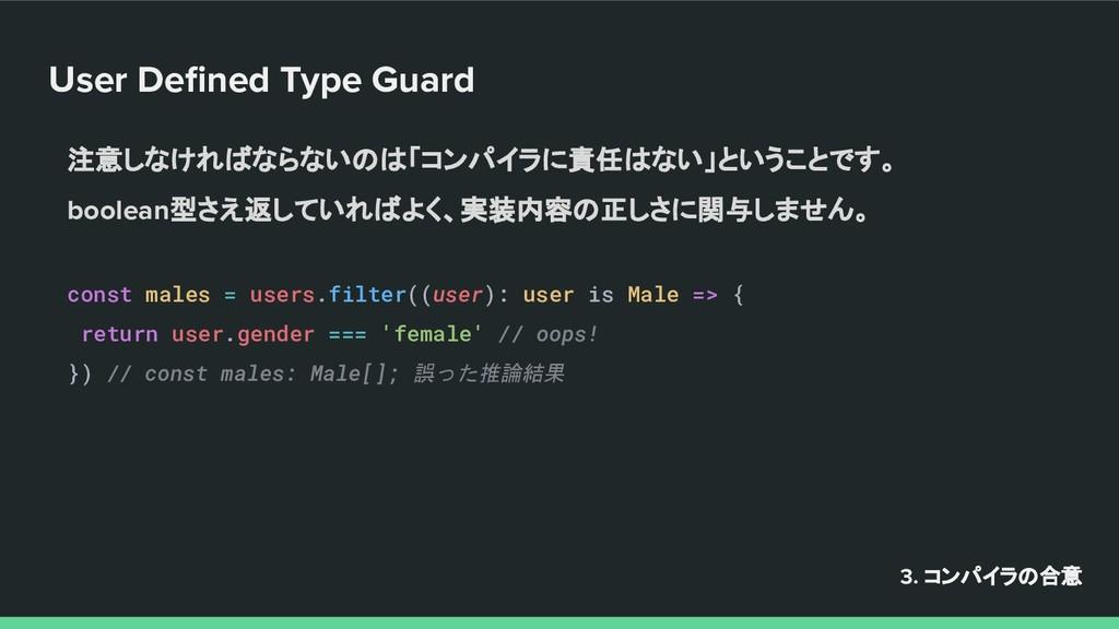 User Defined Type Guard 3. コンパイラの合意 注意しなければならないの...