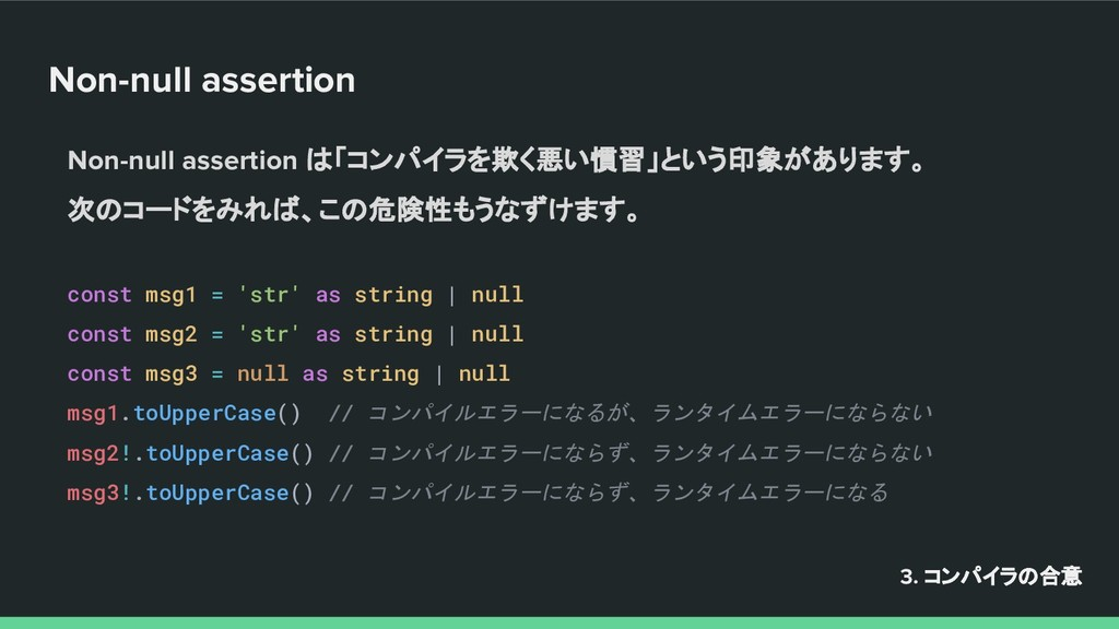 Non-null assertion Non-null assertion は「コンパイラを欺...