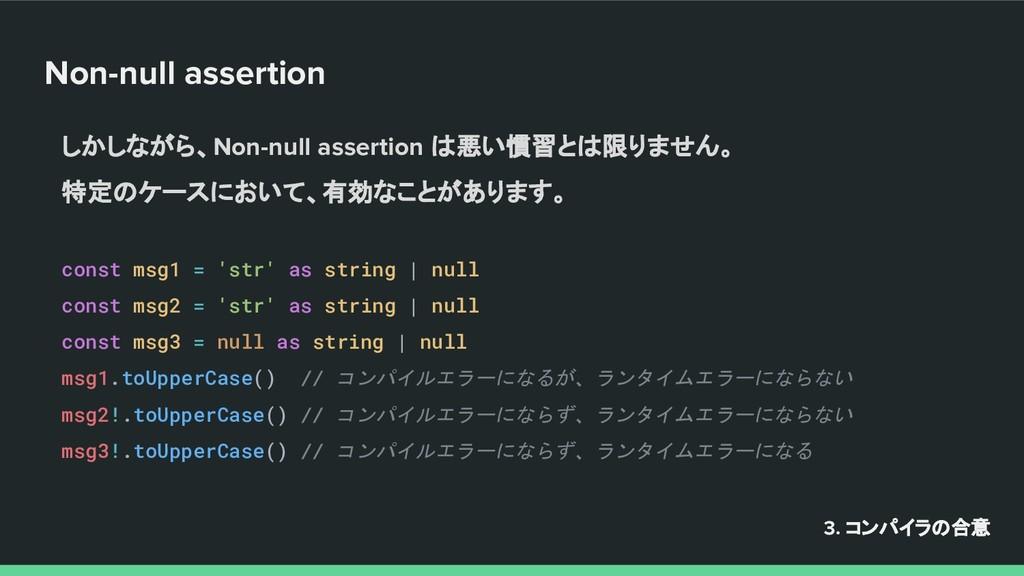 Non-null assertion しかしながら、Non-null assertion は悪...