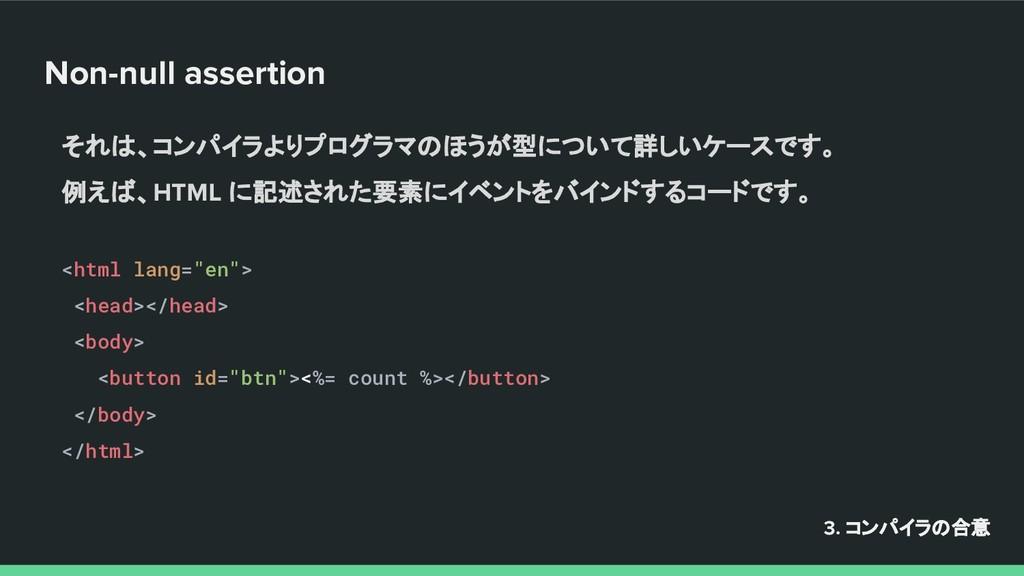 Non-null assertion それは、コンパイラよりプログラマのほうが型について詳しい...