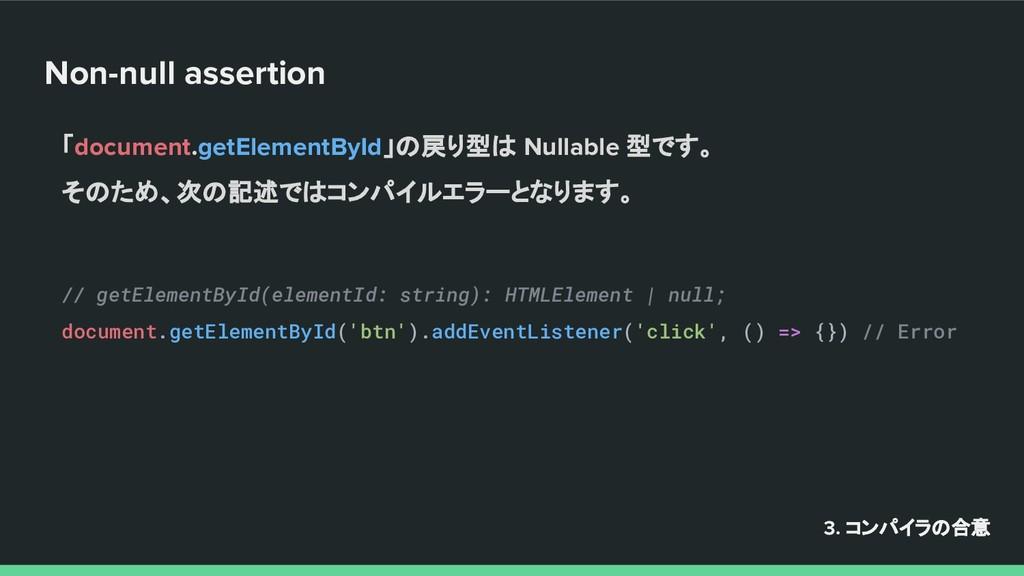 Non-null assertion 「document.getElementById」の戻り...