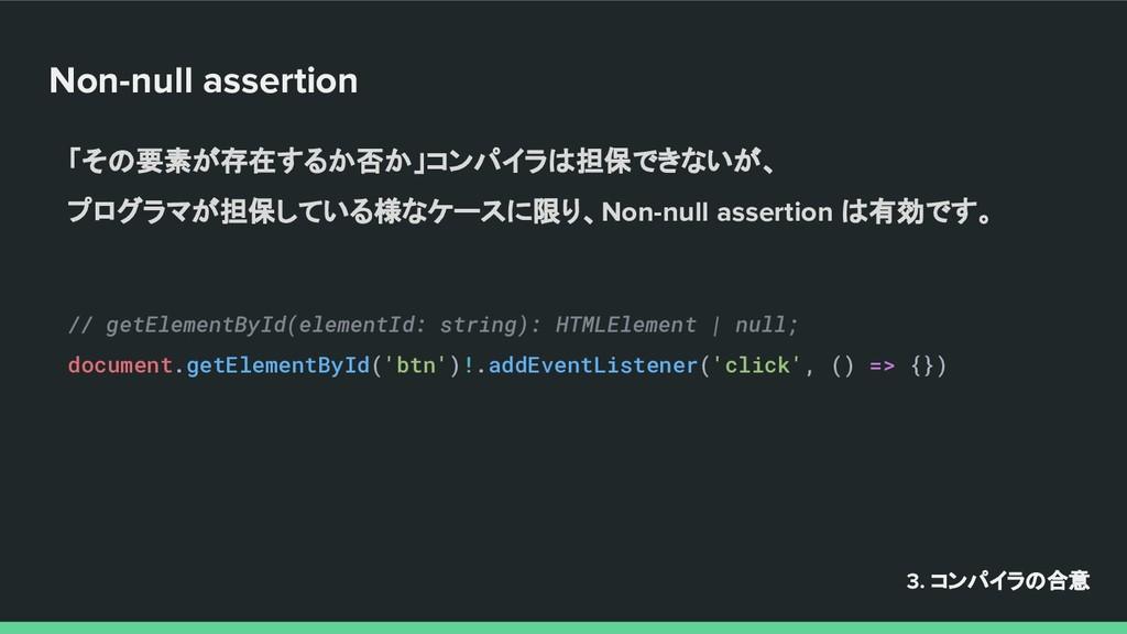 Non-null assertion 「その要素が存在するか否か」コンパイラは担保できないが、...