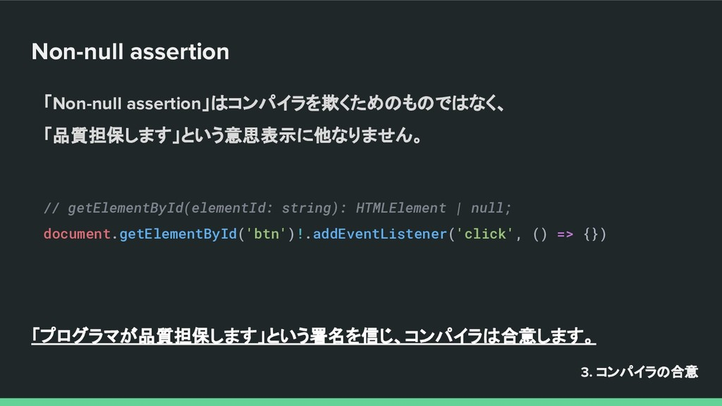 Non-null assertion // getElementById(elementId:...