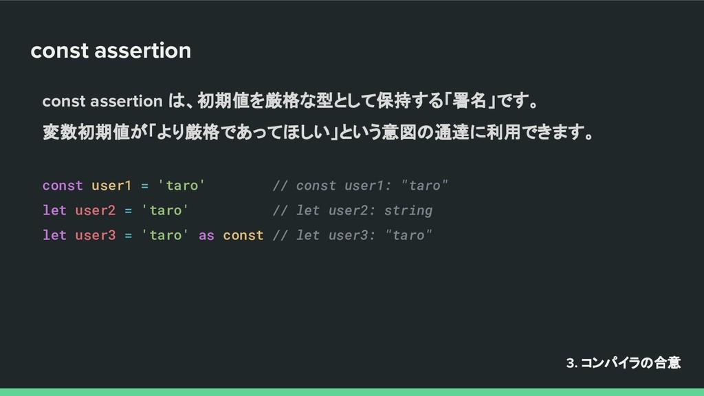 const assertion const assertion は、初期値を厳格な型として保持...