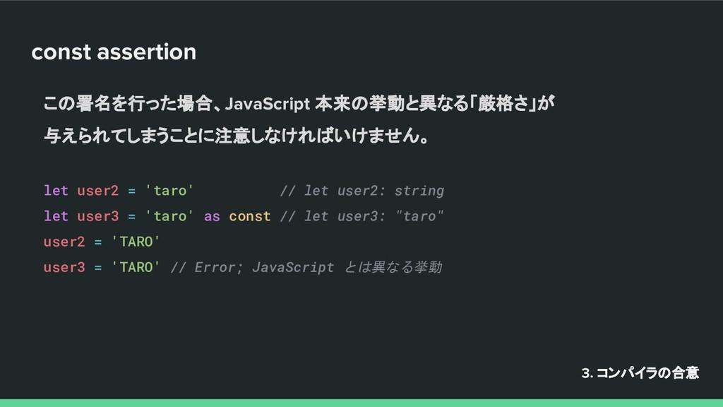const assertion この署名を行った場合、JavaScript 本来の挙動と異なる...