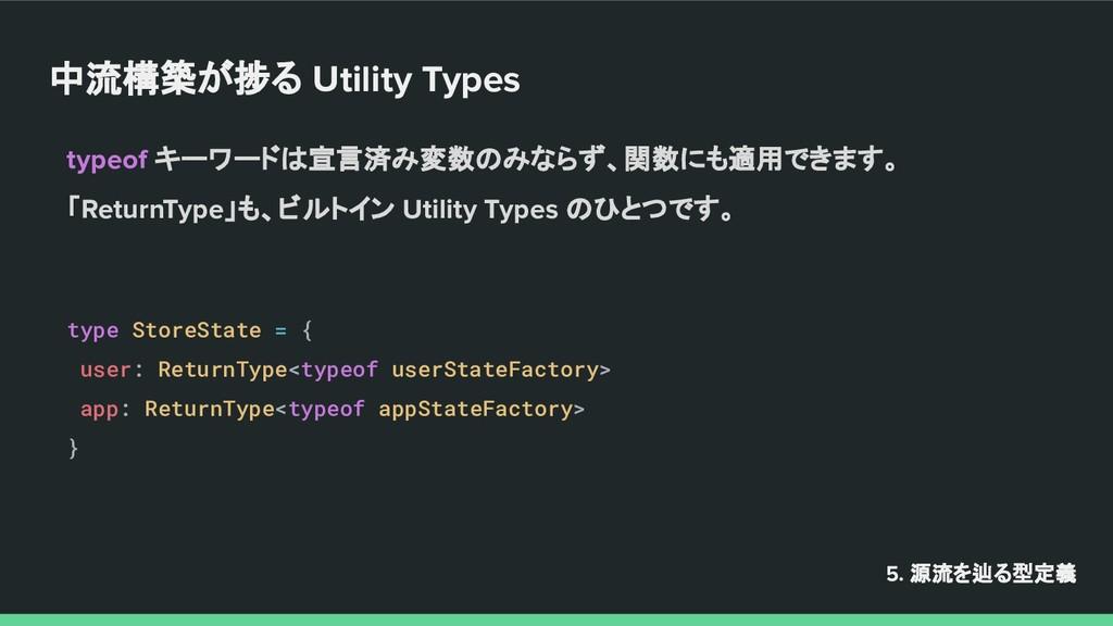 中流構築が捗る Utility Types 5. 源流を辿る型定義 typeof キーワードは...