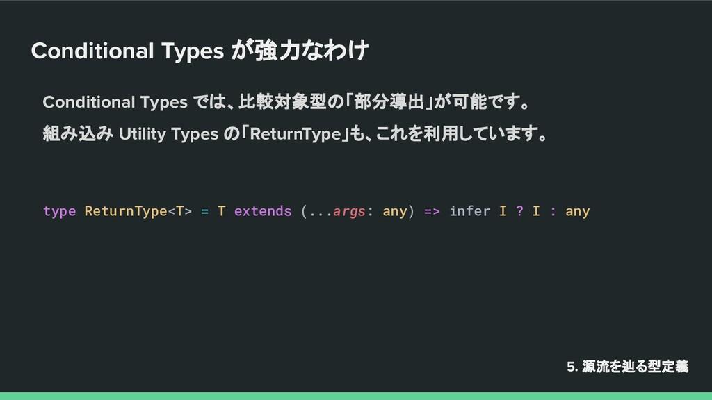 Conditional Types が強力なわけ 5. 源流を辿る型定義 Conditiona...