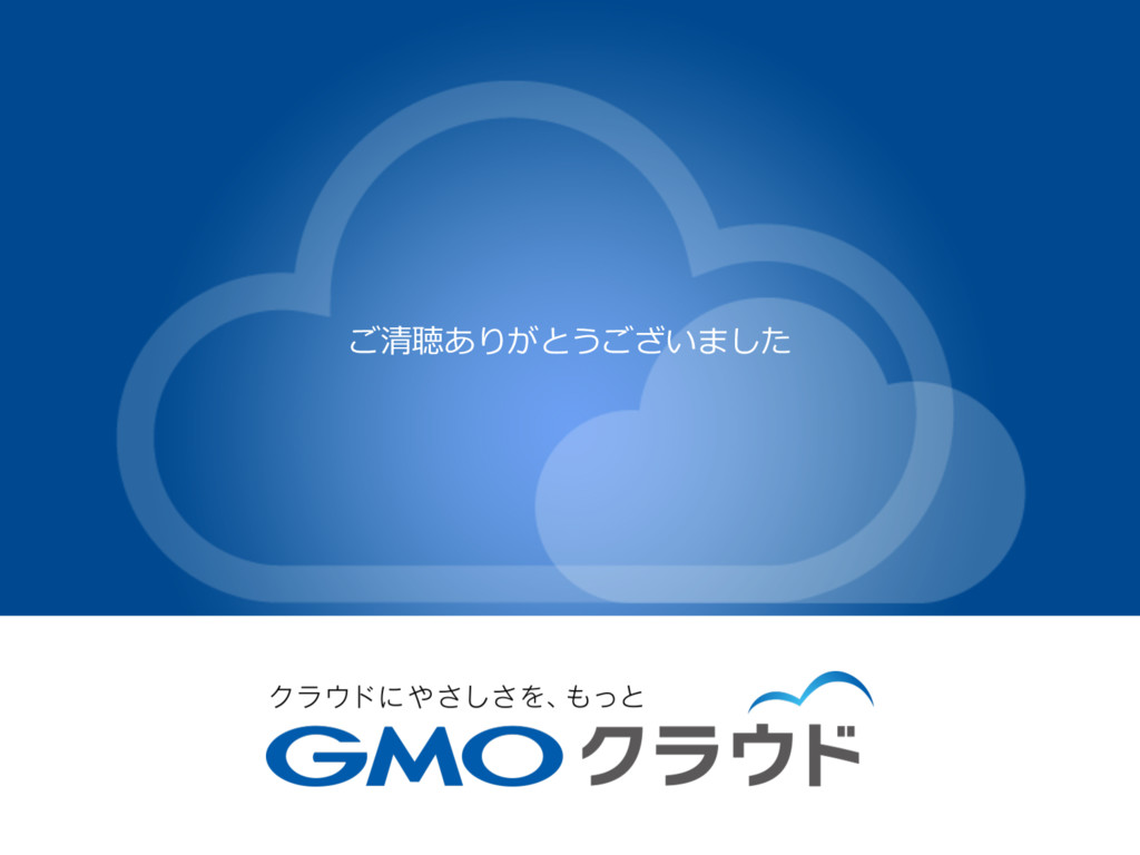 Copyright © 2015 GMOクラウド株式会社 All Rights Reserve...
