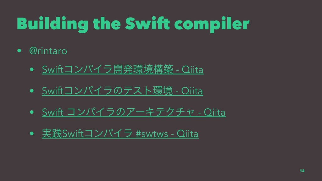 Building the Swift compiler • @rintaro • Swiftί...