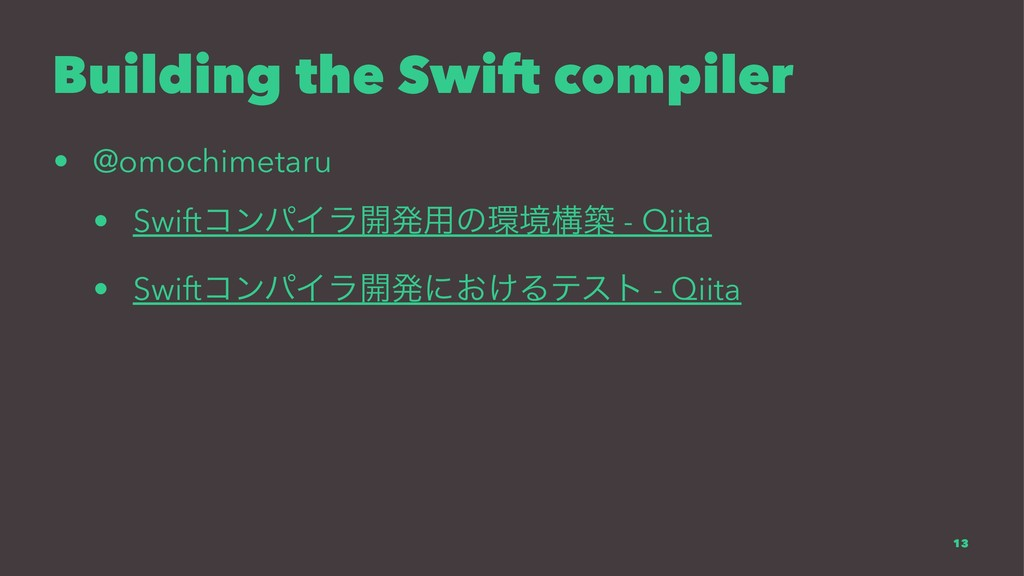 Building the Swift compiler • @omochimetaru • S...