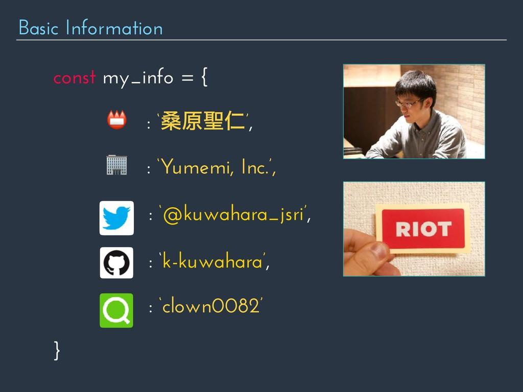 Basic Information const my_info = { ɹ  : '܂ݪਔ'...