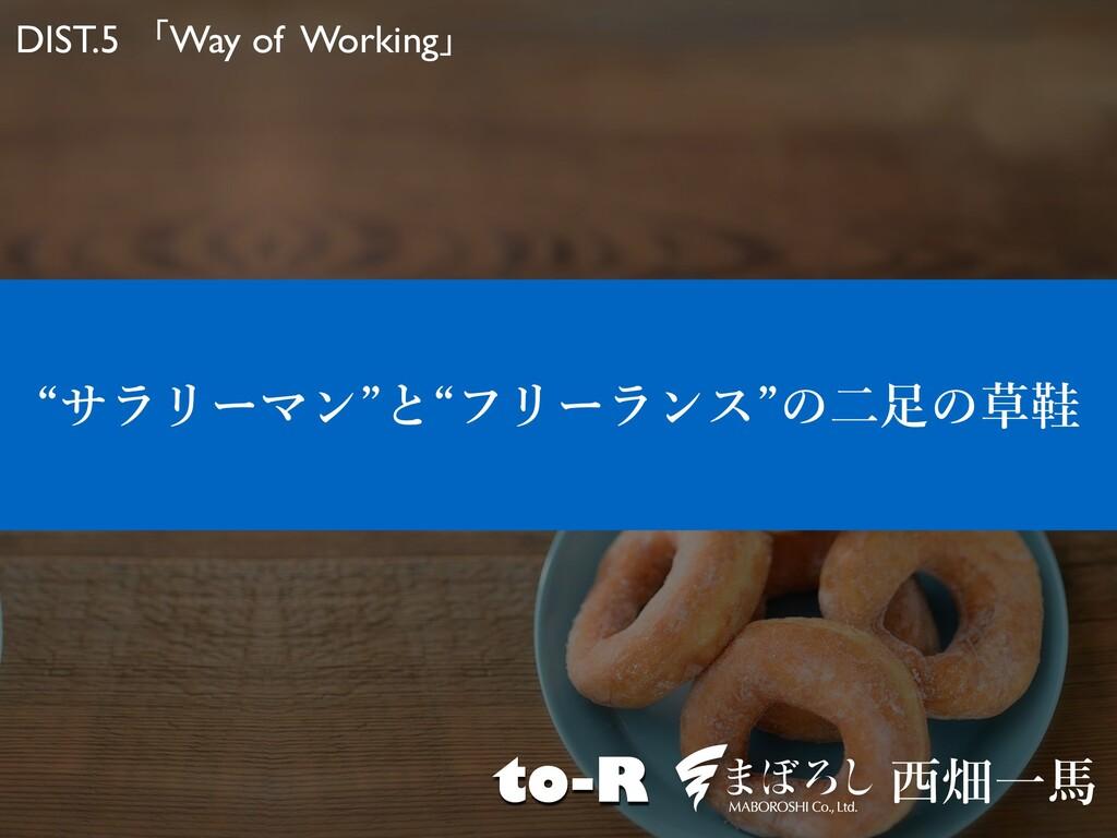 """""""サラリーマン""""と""""フリーランス""""の⼆⾜の草鞋 ⻄畑⼀⾺ DIST.5 ʮWay of Wor..."""