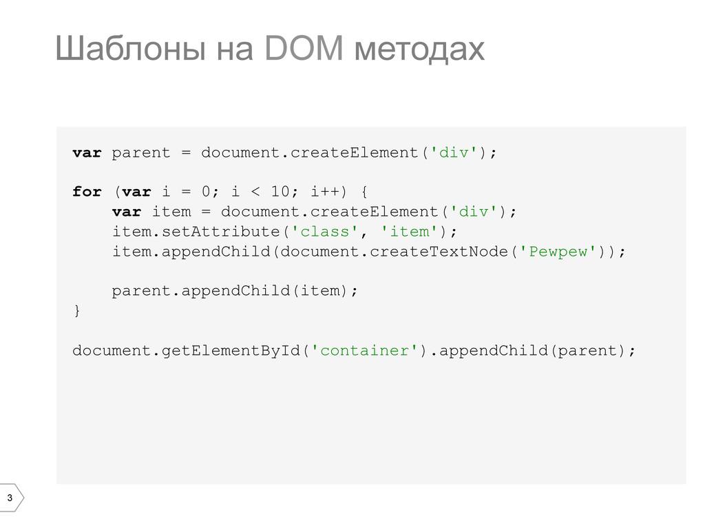 3 var parent = document.createElement('div'); f...