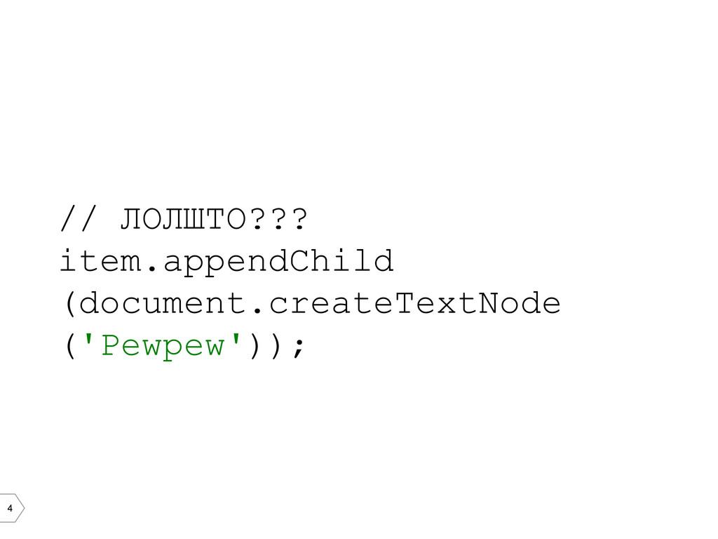 4 // ЛОЛШТО??? item.appendChild (document.creat...