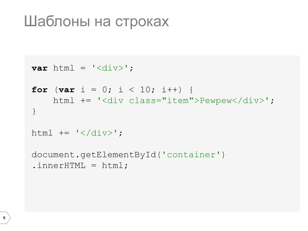 6 var html = '<div>'; for (var i = 0; i < 10; i...