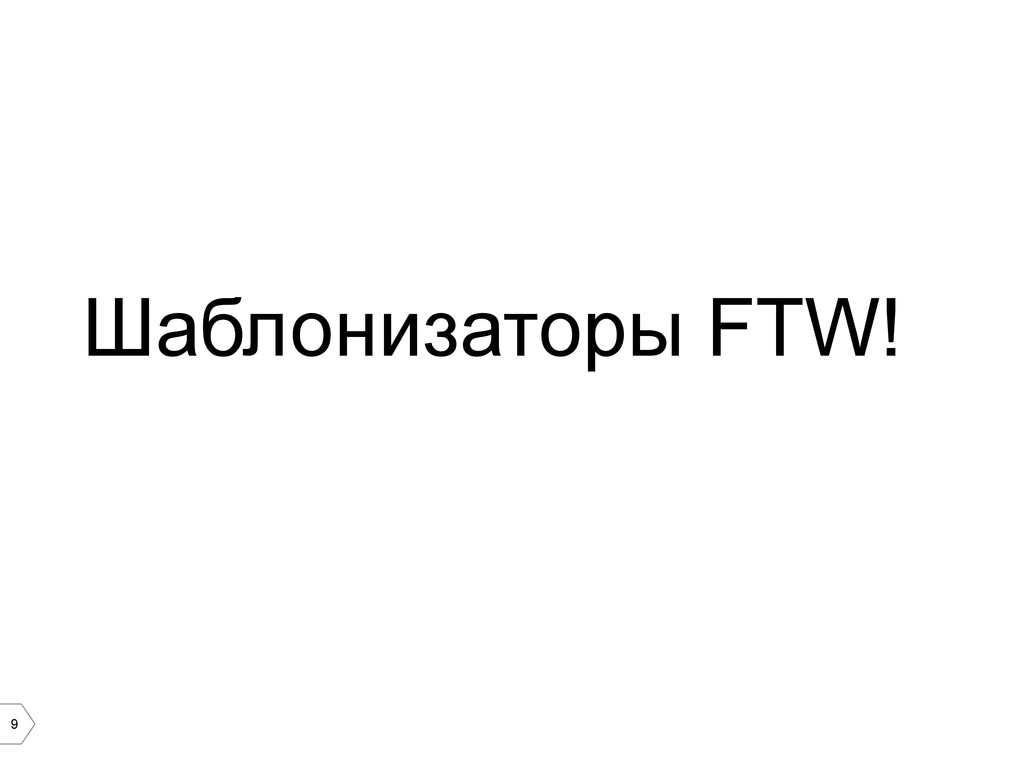 9 Шаблонизаторы FTW!