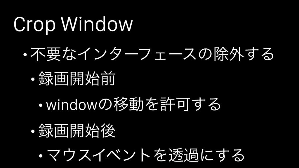 Crop Window • ෆཁͳΠϯλʔϑΣʔεͷআ֎͢Δ • ը։લ • window...