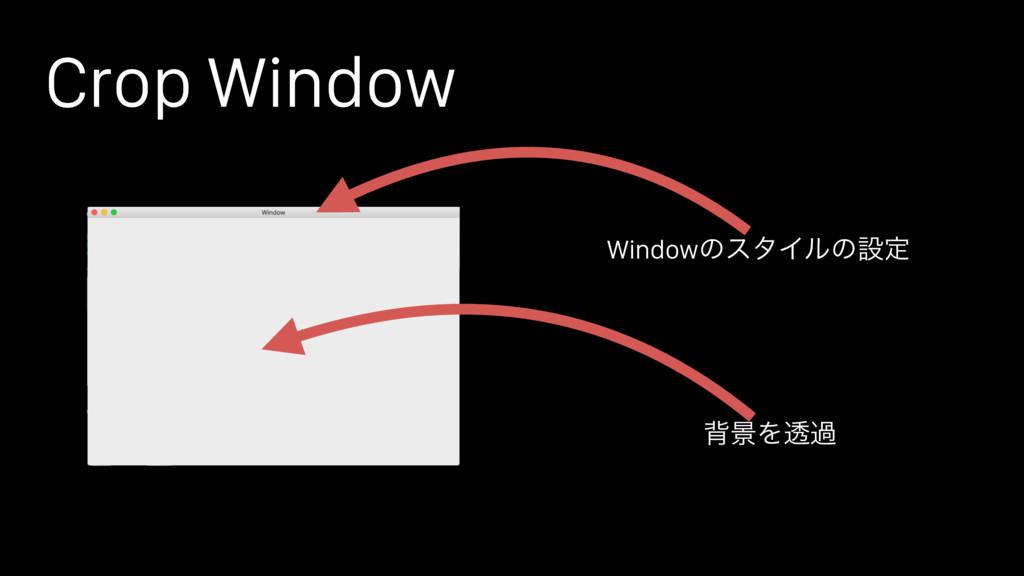 Crop Window എܠΛಁա WindowͷελΠϧͷઃఆ