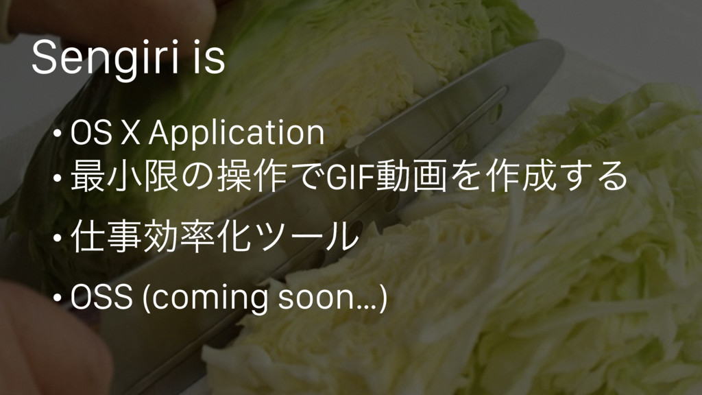 Sengiri is • OS X Application • ࠷খݶͷૢ࡞ͰGIFಈըΛ࡞...