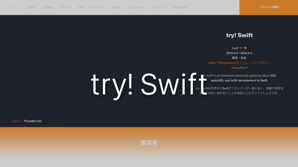 try! Swift