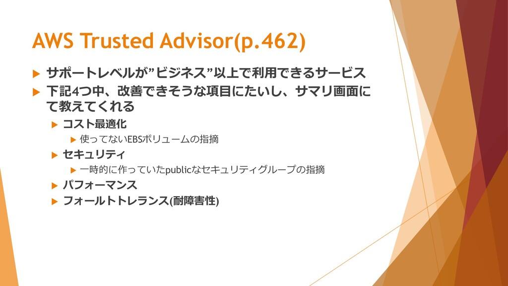 """AWS Trusted Advisor(p.462)  サポートレベルが""""ビジネス""""以上で利..."""