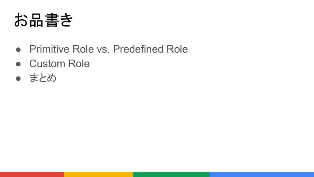 お品書き ● Primitive Role vs. Predefined Role ● Cus...