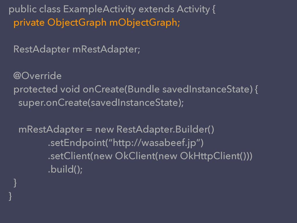 public class ExampleActivity extends Activity {...