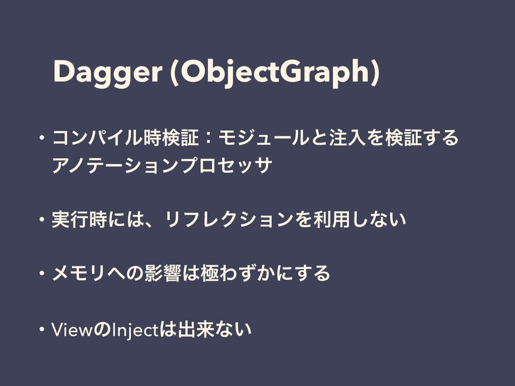 Dagger (ObjectGraph) ɾίϯύΠϧݕূɿϞδϡʔϧͱೖΛݕূ͢Δ ɹΞ...