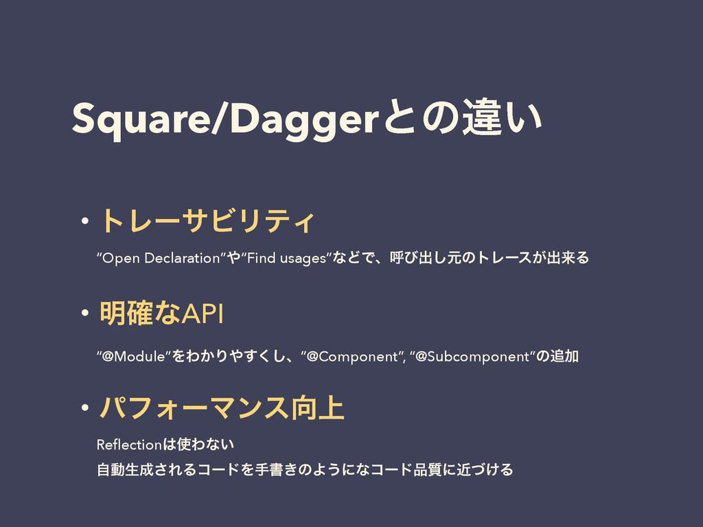 """Square/Daggerͱͷҧ͍ ɾτϨʔαϏϦςΟ """"Open Declaration""""..."""