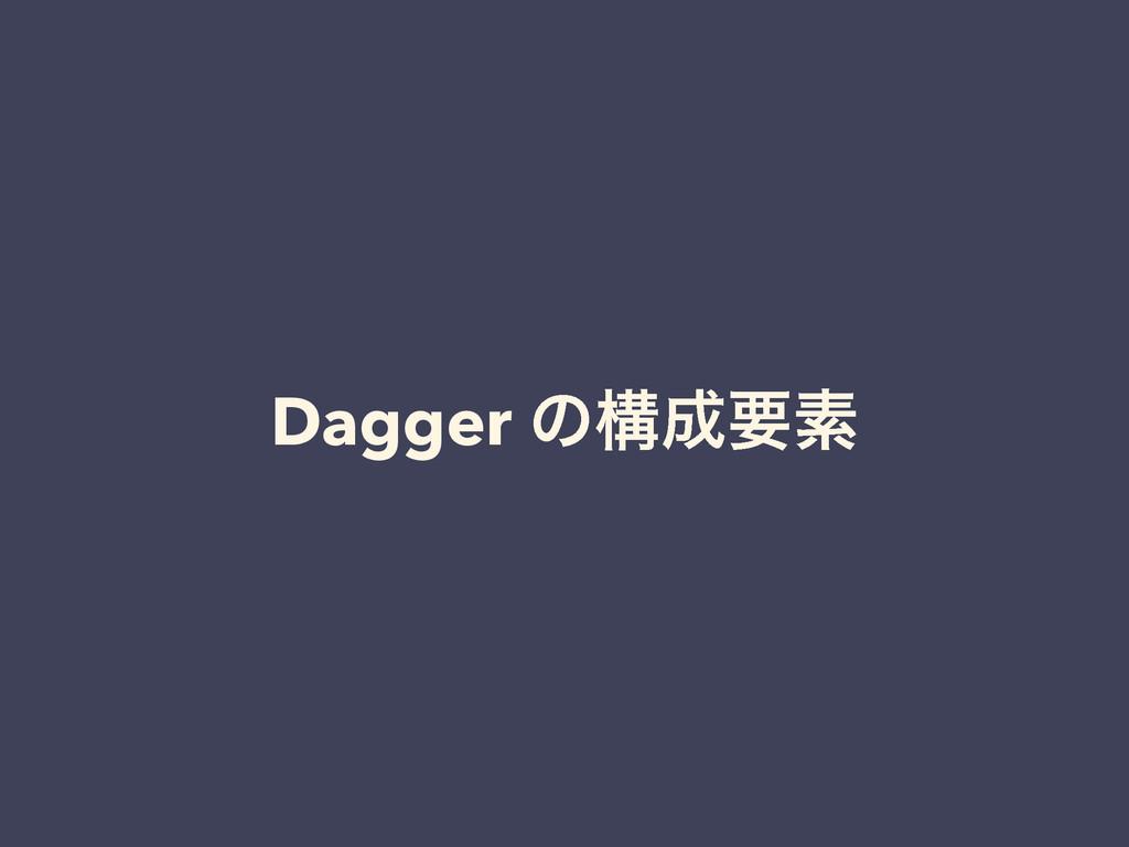 Dagger ͷߏཁૉ